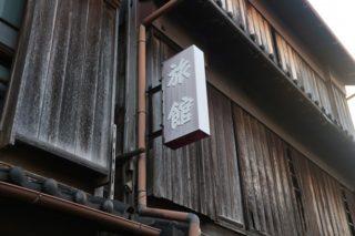 平成元年までフィリピン人女性による売春が行われていた奈良県の「東岡遊郭跡」を調査した!