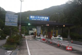 便所国道は本当に存在した!?日本一長い国道山岳トンネル「雁坂トンネル」の歴史を紐解いた!