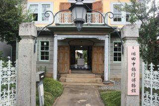 皇族が疎開した知られざる擬洋風建築博物館!山梨県にある「旧田中銀行博物館」の歴史を紐解く!