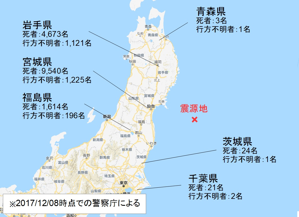 震源 東日本 大震災