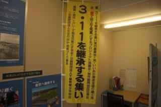 東日本大震災は千葉県旭市でも多大な被害が!その被害を語り継ぐ「旭市防災資料館」を訪問!