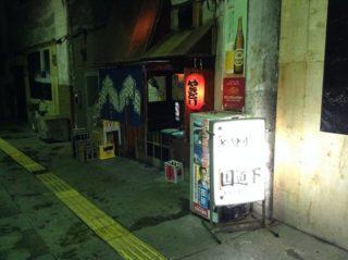 古き良き昭和がここにある!JR国道駅で営業を続ける居酒屋「国道下」は絶対行くべきお店だ!