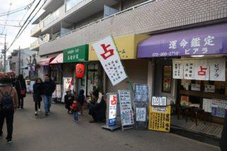 占い占いまた占い!大阪府にある石切大仏の参道は、占いだらけの摩訶不思議スポットだ!