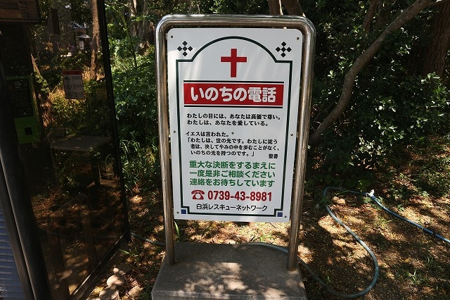 樹海 富士 看板 の