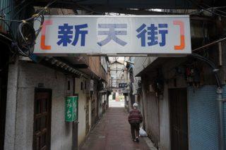 山梨県甲府市に残る激シブ飲み屋街「甲府新天街」の歴史を調べるべく、最古参の店に突撃した!