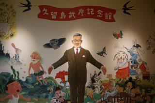 継続は力なり!教育界に多大なる貢献した偉人の人生を学びに「久留島武彦記念館」を訪問した!