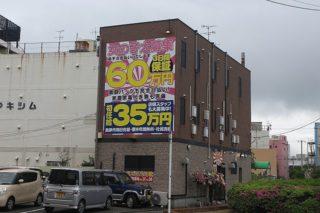 山口県下関市にあるソープ街にうごめく風俗事情を突撃取材!