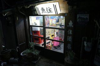 国鉄九州総局指定店!門司の労働者を癒した角打ちが出来る「魚住酒店」はレトロ満載だった!