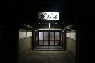 山口県萩市にある元遊廓旅館「芳和荘」に秘められた歴史を調査すべく宿泊しに行ったよ!