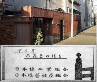 横浜にあったハマの日本橋花街の歴史を紐解いた!