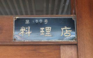 ラジウム鉱泉が湧いた横浜の日本橋花街を現地調査した!