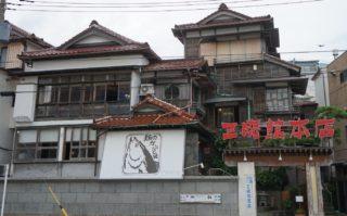 人気ゲームにも登場する老舗旅館「三崎館本店」の歴史に迫る!