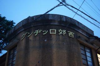 都心に佇む昭和五年創業の老舗旅館「西郊ロッヂング」とは!?