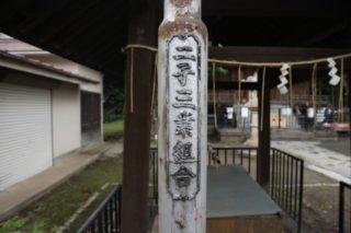 二子三業地の名残りは、電柱、街灯、神社にあり!