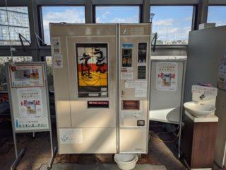七味が首吊り状態。。秋田の道の駅に「うどんレトロ自販機」現る!