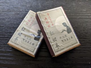 熊本最奥地の牛深遊廓跡で探り当てた、貸座敷とマッチ箱!