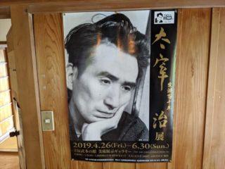 あの太宰治が滞在した峠道にある「天下茶屋」に資料館があった!