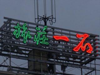 大谷石に囲まれた、謎多き昭和レトロな「一石旅館」へ!