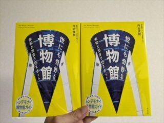 全国のコアな博物館を厳選した書籍『世にも奇妙な博物館』が出版になりました!!